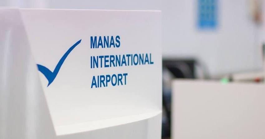 Аэропорт Манас займет у ЕБРР и РКФР более $10 млн на новые системы вентиляции и отопления