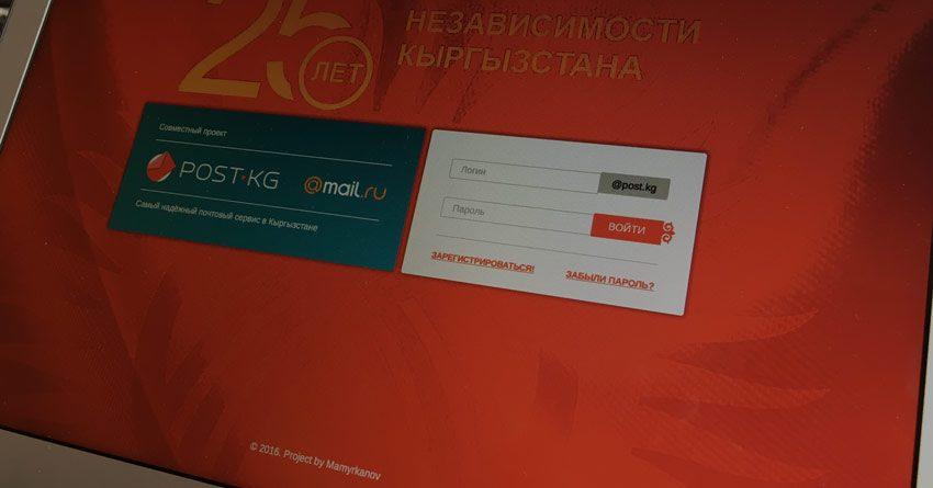 В Кыргызстане запустили «Национальную почтовую службу» на базе российского сервиса