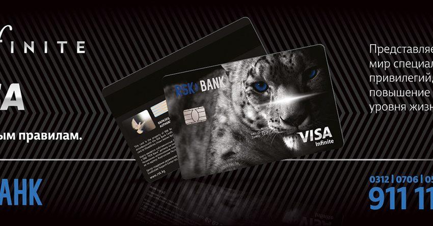 Карта премиум-класса Visa Infinite от «РСК Банка» – ваш пропуск в мир эксклюзивных возможностей!