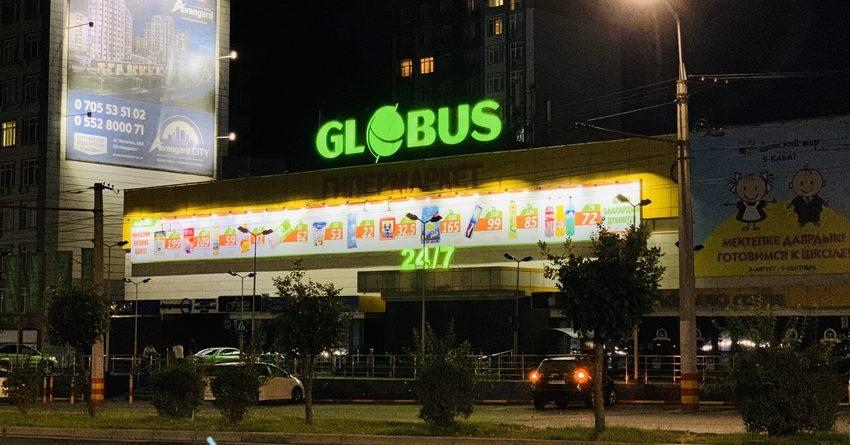 В Бишкеке сеть гипермаркетов Globus работает в штатном режиме