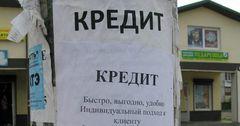 Российские банки в 3 раза чаще МФО выдают кредиты заемщикам без кредитной истории