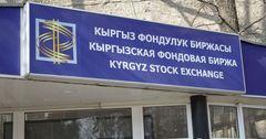В КФБ зарегистрировали сделки на 5.7 млн сомов
