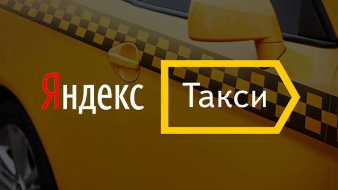 «Яндекс.Такси» планирует начать перевозки клиентов на вертолетах