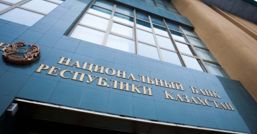 В Казахстане назначили нового главу Нацбанка
