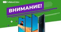 MegaCom временно приостанавливает акцию «Выиграй телефон»
