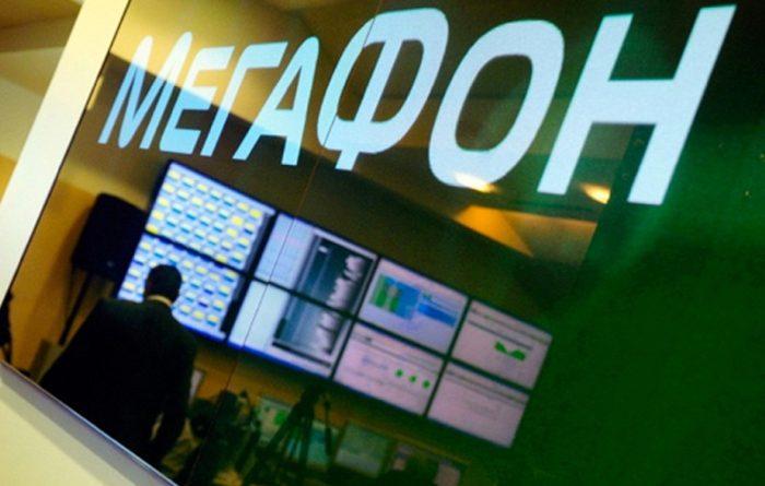 «Мегафон» выкупит свои акции на $1.26 млрд