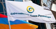 Совет Евразийского банка развития учредил Фонд цифровых инициатив