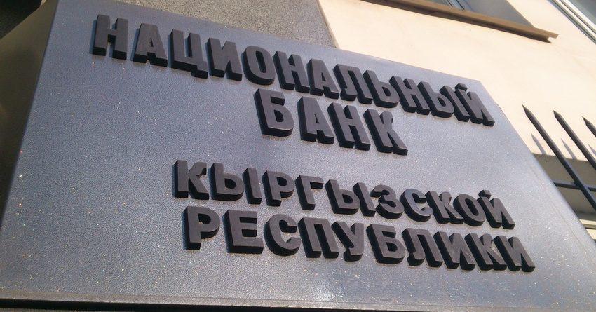 Нацбанк сохранил размер учетной ставки на уровне 4.75%