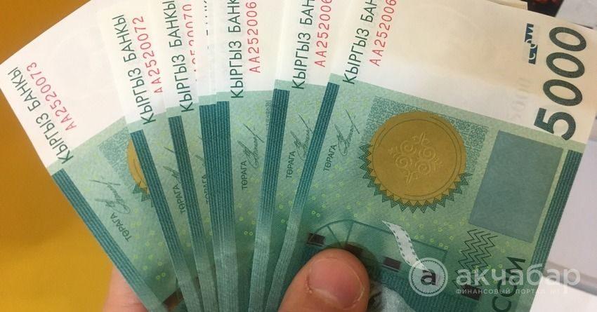 Минфин занял внутри страны больше 18 млрд сомов для погашения дефицита бюджета