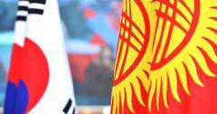 Корпорации Южной Кореи заинтересованы в сотрудничестве с КР