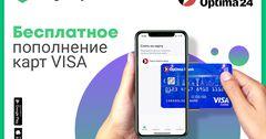 Пополняй карты Visa от «Оптима Банка» через приложение MegaPay без комиссии