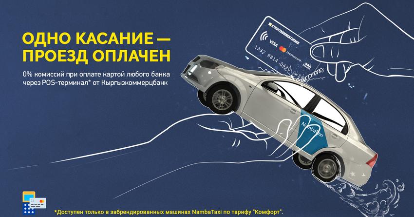 Одно касание – проезд оплачен: у клиентов Namba Taxi появилась возможность безналичной оплаты поездок