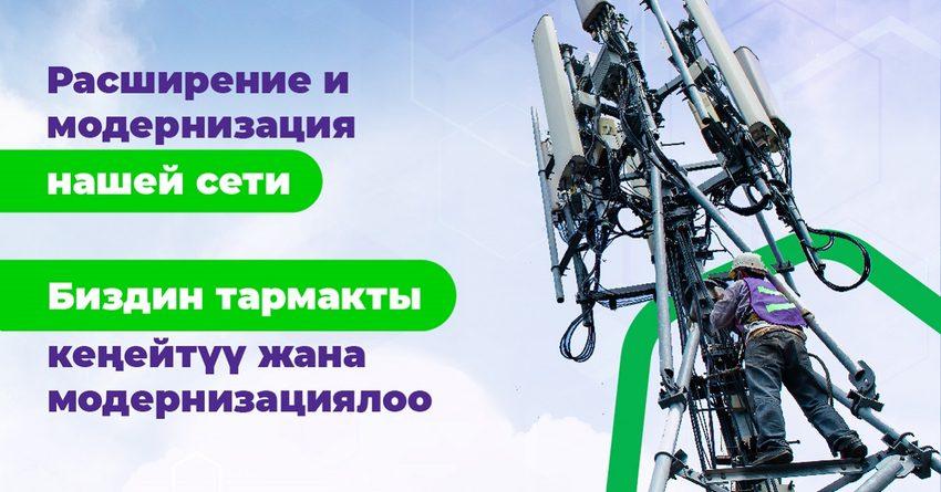 MegaCom 4G-түйүнүнүнкамтуу аймагын кеңейтүүдө