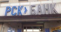 РСК Банк создал дочернюю компанию