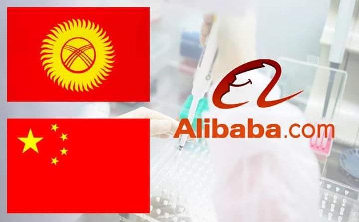 Фонды «Алибаба» и «Джека Ма» предоставили КР вторую часть гумпомощи