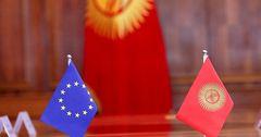 КР попросила Евросоюз поддержать госбюджет