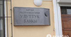 Нацбанк разместит гособлигации на 50 млн сомов