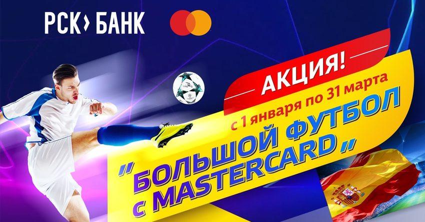 «Большой футбол с Mastercard!» - плати по карте и лети в Мадрид!