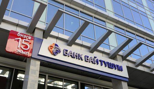 Банк «Бай-Тушум» предоставил отсрочку по кредитам на 1.3 млрд сомов