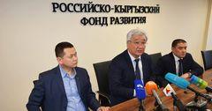 РКФР предоставит Банку КЫРГЫЗСТАН кредитную линию для финансирования МСБ