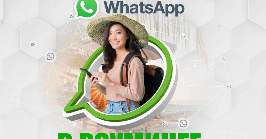 Оставайся на связи за границей с новой услугой «WhatsApp в роуминге» от MegaCom