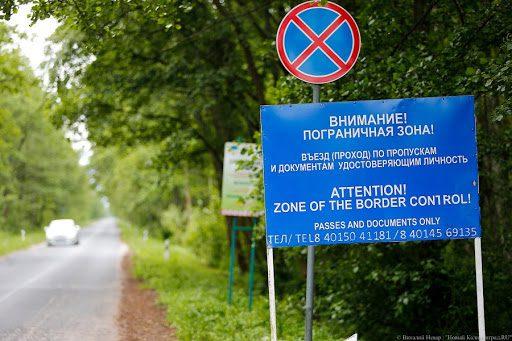 Разрешение на въезд в погранзону теперь можно оформить удаленно