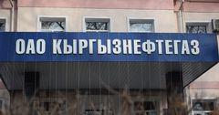 Счетная палата выявила дебиторскую задолженность в ОАО «Кыргызнефтегаз»