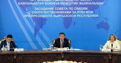 Мигранты и бизнесмены вложили 6.1 млрд сомов в развитие регионов КР