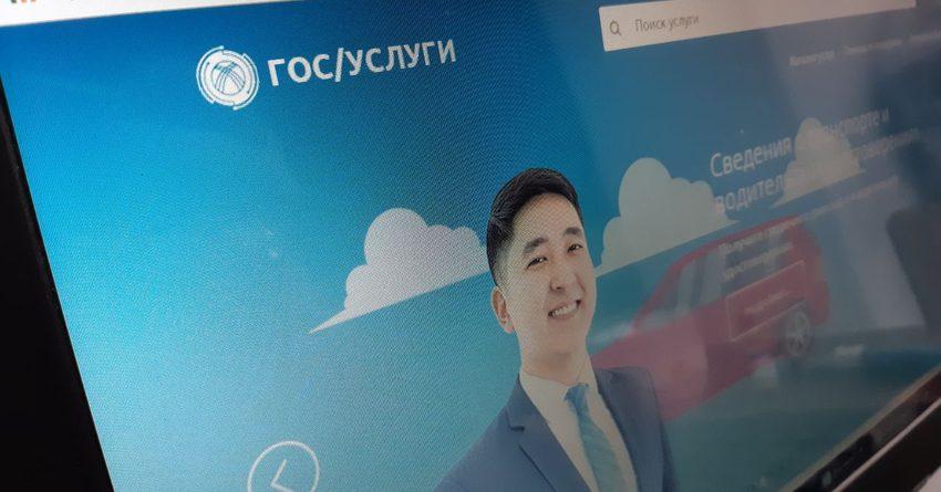 Портал электронных госуслуг запустился в Кыргызстане