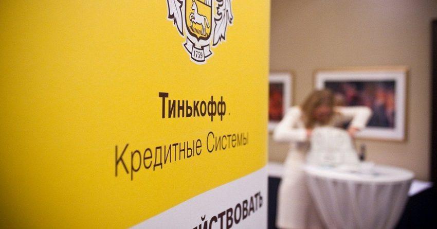 В 2016 году чистая прибыль группы Тинькофф достигла 11 млрд рублей