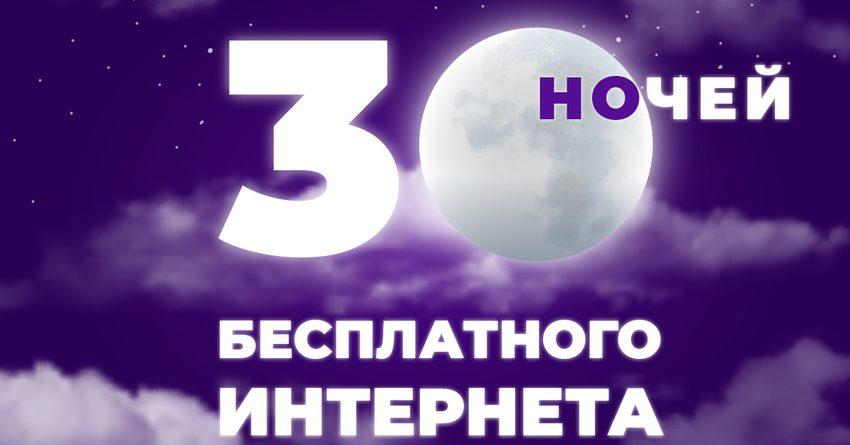 30 ночей бесплатного интернета от MegaCom в честь месяца Рамазан