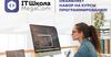 MegaCom объявляет набор слушателей в «IT Школу»