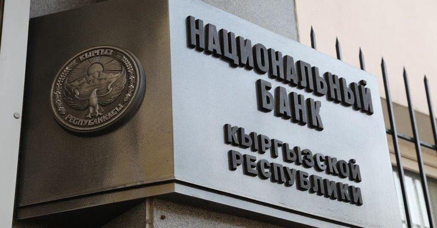 Нацбанк заработал в прошлом году 2.1 млрд сомов
