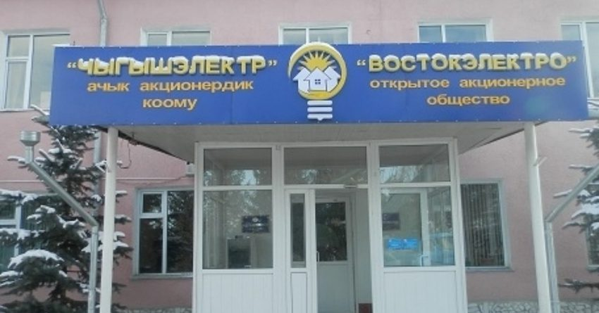 ОАО «Востокэлектро» объявило тендер на 16.9 млн сомов