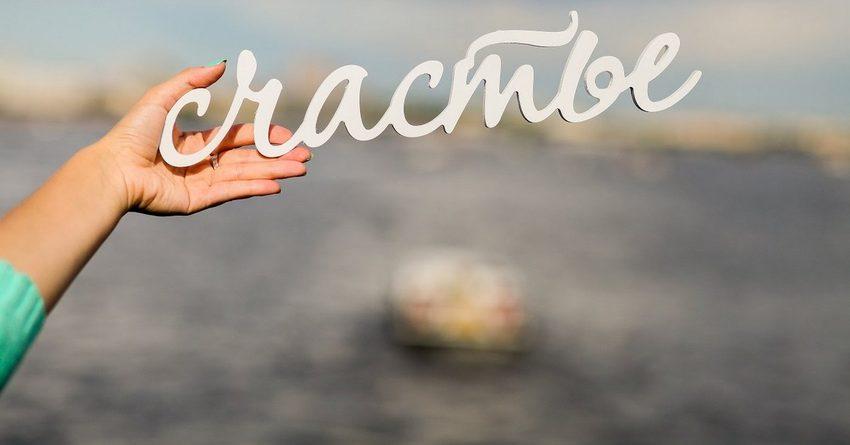 90% алматинцев – счастливые люди