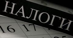 ГНС в течение 7 месяцев не выполняет план по сбору налогов
