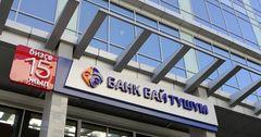 Банку «Бай-Тушум» – 15 лет!