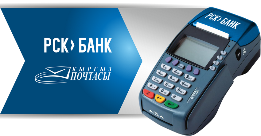 Жители отдаленных сел смогут обналичивать деньги с проектом «РСК Банка» и «Кыргыз почтасы»