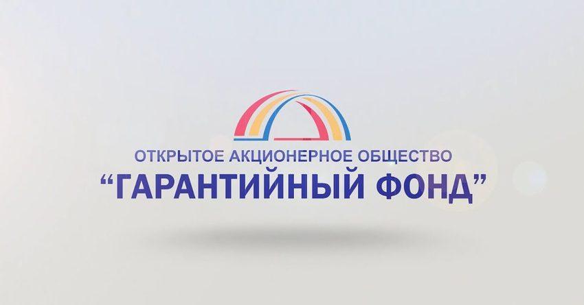 Модель гарантийного фонда КР применяется в Таджикистане