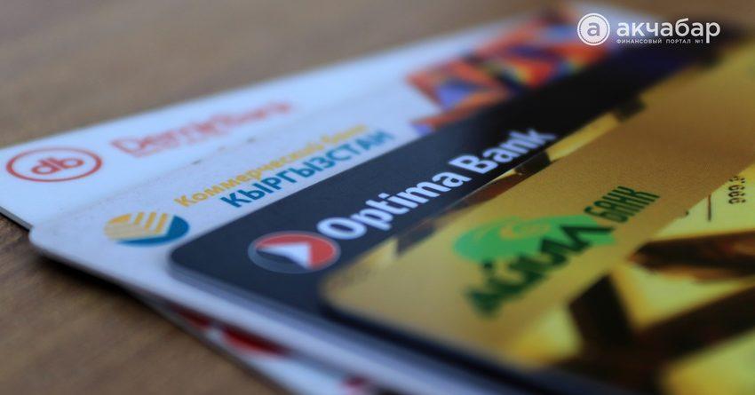 В КР пользователей безналичных платежей хотят освободить от налога с продаж