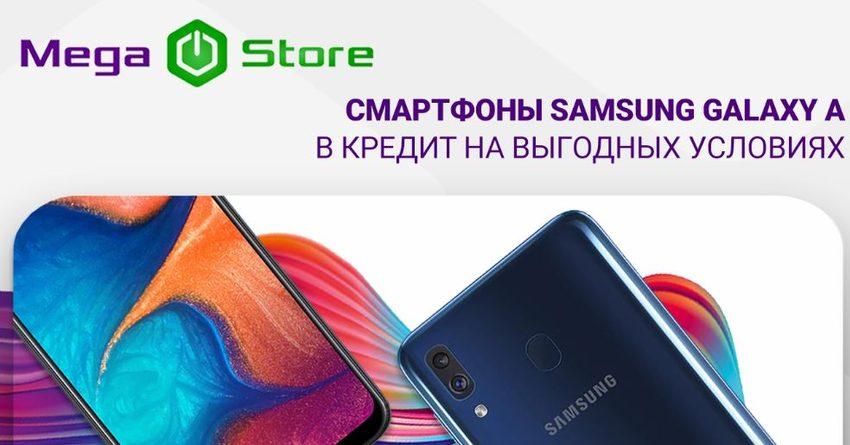 Смартфоны Samsung Galaxy A в кредит на выгодных условиях в MegaStore
