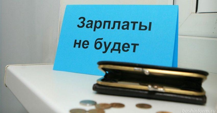 В Кыргызстане задолженность по зарплате за месяц выросла на 27.6 млн сомов