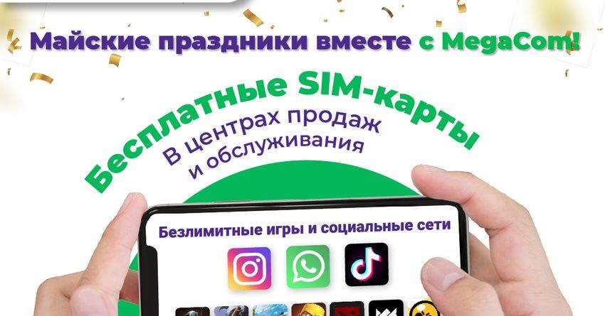 SIM-карты – бесплатно! Проведи майские праздники вместе с MegaCom