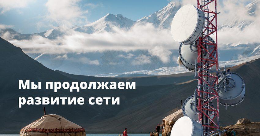MegaCom расширяет сеть 4G по всему Кыргызстану