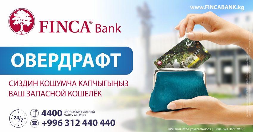 Овердрафт от FINCA Банка — ваш запасной кошелек!