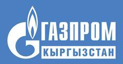 «Газпром Кыргызстан» информирует