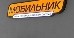 В «Мобильнике» выявили долг со стороны «АсИсНур» на 11 млн сомов