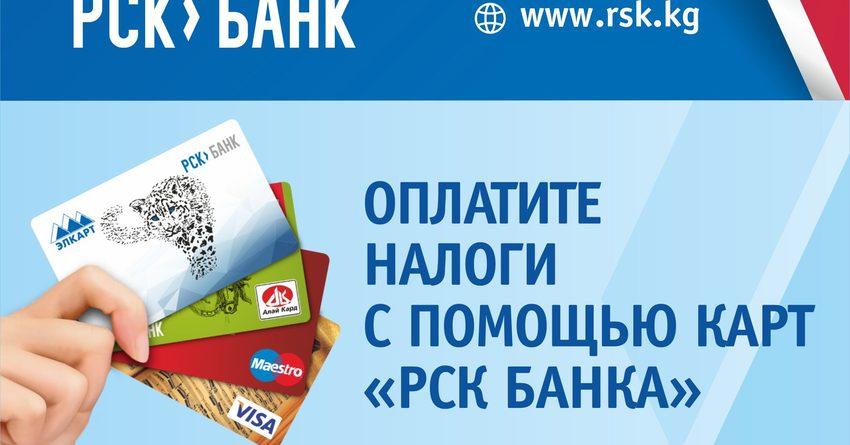 Налоговые платежи через банкоматы «РСК Банка» - это просто, быстро и удобно!