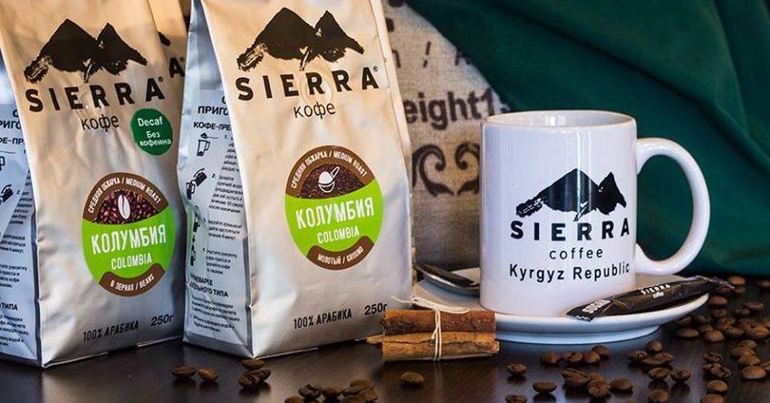 Кыргызстанский бренд Sierra Coffee вышел на международный рынок