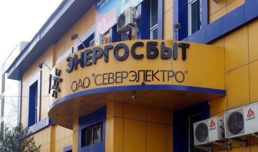 В «Северэлектро» назначен новый гендиректор